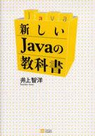 <<コンピュータ>> 新しいJavaの教科書 / 井上智洋