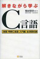 <<コンピュータ>> 解きながら学ぶC言語 / 柴田望洋