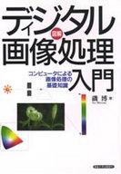 <<コンピュータ>> 図解ディジタル画像処理入門 / 磯博