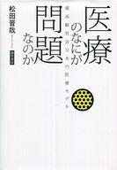 <<健康・医療>> 医療のなにが問題なのか 超高齢社会日本の医療モデル / 松田晋哉