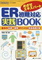 <<健康・医療>> ER初期対応実践BOOK めざせエキスパート 基本の処置・観察ポイントと救急看護計画 / 寺師榮