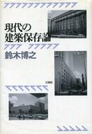 <<産業>> 現代の建築保存論 / 鈴木博之