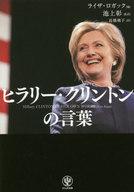 > ヒラリー・クリントンの言葉 / ライザ・ロガック
