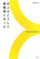 <<産業>> ネクストアーキテクト 8人はこうして建築 / 遠藤秀平