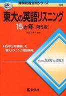 <<趣味・雑学>> CD付)東大の英語リスニング15カ年[第5版]  / 武知千津子