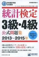 <<ビジネス>> 日本統計学会公式認定 統計検定 3級・4級 公式問題集 2013~2015年 / 日本統計学会