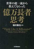 <<ビジネス>> 世界の超一流から教えてもらった「億万長者」思考 / 稲村徹也