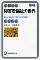 <<政治・経済・社会>> 障害者福祉の世界 / 小澤温