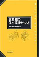 <<産業>> 宮脇檀の住宅設計テキスト / 宮脇檀建築研究室