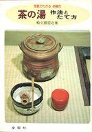 <<趣味・雑学>> 茶の湯作法とたて方 写真でわかるお稽古 / 松小路宏之