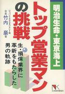 <<ビジネス>> 明治生命・東京海上トップ営業マンの挑戦 / 竹内巖