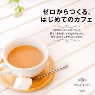 <<ビジネス>> ゼロからつくる、はじめてのカフェ / 川口葉子