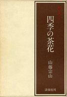 <<趣味・雑学>> カラー四季の茶花 / 山藤宗山
