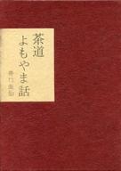 <<趣味・雑学>> ケース付)茶道よもやま話 / 井口海仙