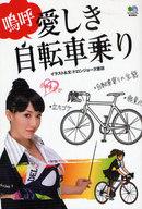 <<スポーツ>> 嗚呼 愛しき自転車乗り / ドロンジョーヌ恩田