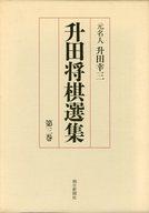 <<趣味・雑学>> 升田将棋選集 第3巻 / 升田幸三