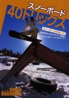 <<スポーツ>> スノーボード40トリックス / トランスワールドスノ