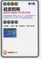 <<政治・経済・社会>> 経営戦略 論理性・創造性・社会性の追求 第3版 / 大滝精一
