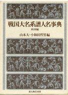 <<歴史・地理>> 戦国大名系譜人名事典 西国編 / 山本大/小和田哲男