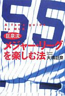 <<スポーツ>> 巨泉流メジャー・リーグを楽しむ法 / 大橋巨泉