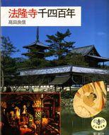 <<趣味・雑学>> 法隆寺千四百年