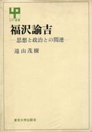 <<エッセイ・随筆>> 福沢諭吉 思想と政治との関連 / 遠山茂樹