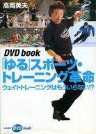 <<スポーツ>> DVD付)「ゆる」スポーツ・トレーニング革命 / 高岡英夫