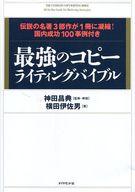 <<趣味・雑学>> 最強のコピーライティングバイブル / 横田伊佐男