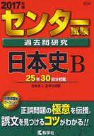 <<教育・育児>> 付録付)センター試験過去問研究 日本史B 2017年版 / 教学社編集部