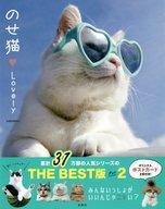 <<芸術・アート>> のせ猫Lovely / SHIRONEKO