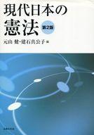 <<政治・経済・社会>> 現代日本の憲法 第2版 / 元山健