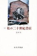 <<エッセイ・随筆>> 定本 私の二十世紀書店 / 長田弘
