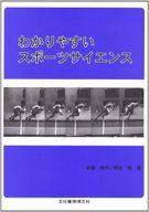 <<スポーツ>> わかりやすいスポーツサイエンス / 佐藤雅幸