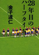<<スポーツ>> 28年目のハーフタイム / 金子達仁
