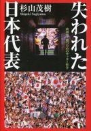 <<スポーツ>> 失われた日本代表 欧州発・勝つためのサッ
