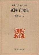<<エッセイ・随筆>> ケース付)日本近代文学大系 16 正岡子規集