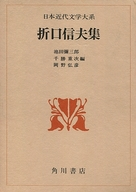 <<エッセイ・随筆>> ケース付)日本近代文学大系 46 折口信夫集