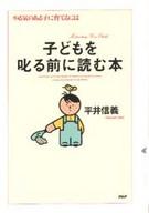<<教育・育児>> 子どもを叱る前に読む本 / 平井信義