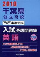 <<教育・育児>> 10 千葉県公立高校入試予想問題 英語 / 市進学院