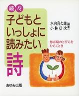 <<教育・育児>> 続々 子どもといっしょに読みたい詩 / 水内喜久雄