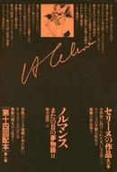 <<芸術・アート>> ケース付)セリーヌの作品 第6巻 ノルマンス またの日の夢物語2 / L=F・セリーヌ