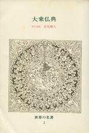 <<宗教・哲学・自己啓発>> 世界の名著 2 大乗仏典