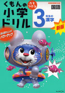 <<教育・育児>> 3年生の漢字 改訂新版