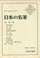 <<エッセイ・随筆>> 日本の名著 10 / 山崎正和