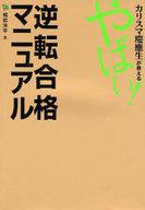 <<教育・育児>> やばい!逆転合格マニュアル / 梶田洋平