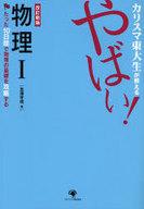 <<教育・育児>> やばい!物理1 改訂新版 / 友澤孝規
