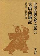 <<エッセイ・随筆>> 中国古典文学大系22 大唐西域記  / 玄奘