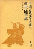 <<エッセイ・随筆>> ケース付)中国古典文学大系 55 近世随筆集