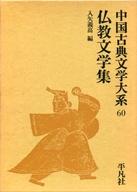 <<エッセイ・随筆>> ケース付)中国古典文学大系 60 仏教文学集