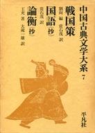 <<エッセイ・随筆>> ケース付)中国古典文学大系 7 戦国策